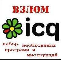 Набор софта для восстановления(взлома) паролей ICQ.